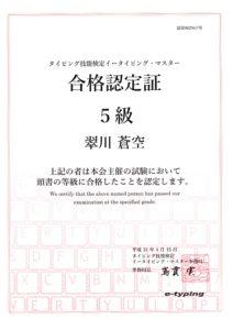 e-typing5級