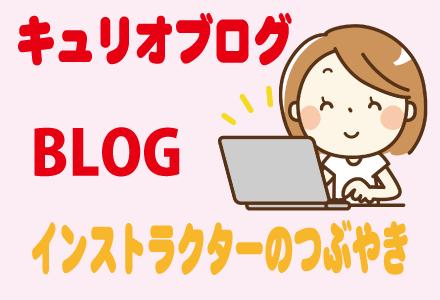 キュリオブログ