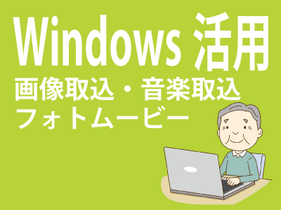 windows活用